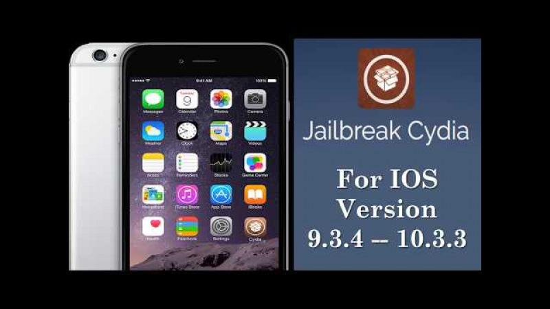 Pangu IOS 10.3.2 Jailbreak Cydia | Jailbreak Cydia IOS 10.3.3