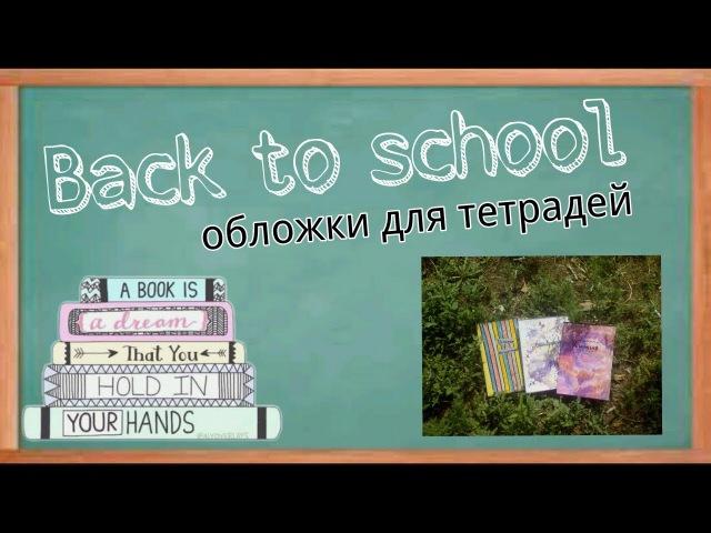 Bask to school|сново в школу|обложки для тетрадей своими руками|DIY|2017