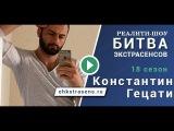 Константин Гецати - участник Битвы экстрасенсов 18 сезон #БитваЭкстрасенсов #ТНТ