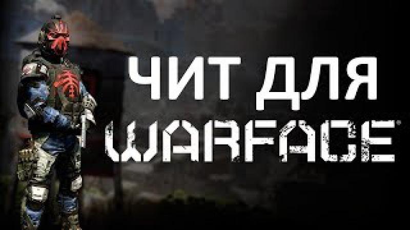 СВЕЖИЙ ЧИТ ДЛЯ WARFACE 20/11/17 [ FAST-AIMESPWH ] [ БЕЗ БАНА 100% ]