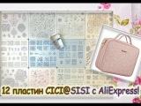 12 Акриловых Пластин для Стемпинга CICI@SISI c AliExpress.Органайзер для пластин и штамп CICI...