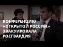 Конференцию «Открытой России» в Саратове разогнала Росгвардия