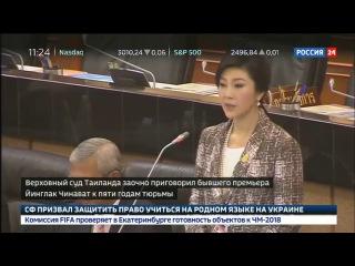 Новости на «Россия 24» • Сезон • Экс-премьер Таиланда приговорена к 5 годам
