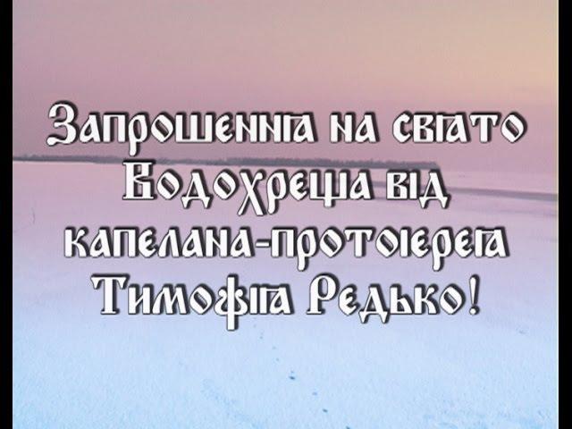Запрошення на свято Водохреща від капелана-протоієрея Тимофія Редько!