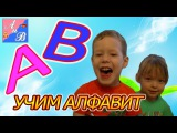 Учим буквы русского алфавита. Азбука для малышей! Развивающее видео!