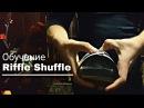 Обучение Riffle Shuffle.
