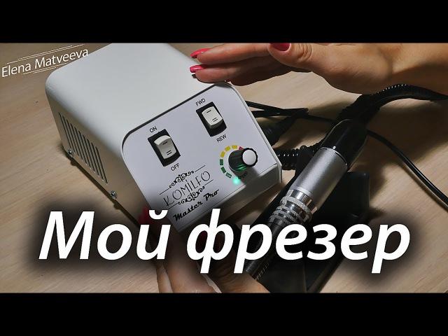 💙Мой аппарат для маникюра💙 Фрезер Komilfo Master Pro 💙