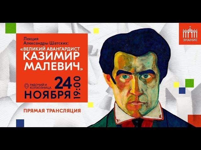 Александра Шатских | Великий авангардист Казимир Малевич | Знание.ВДНХ