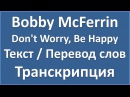 Bobby McFerrin - Don't Worry, Be Happy (текст, перевод и транскрипция слов)