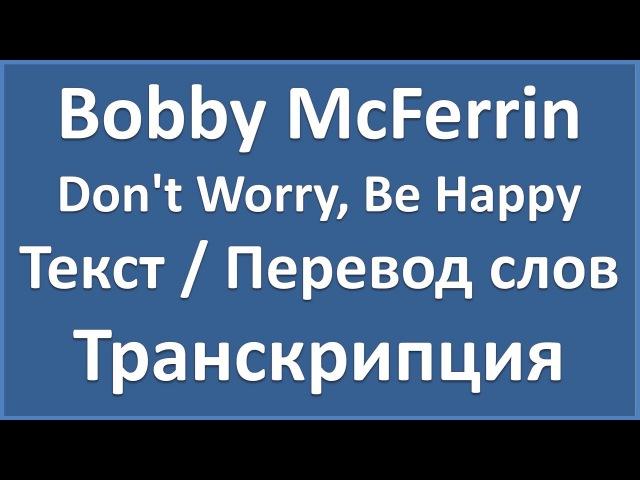 Bobby McFerrin - Don't Worry, Be Happy (текст, перевод и транскрипция слов)