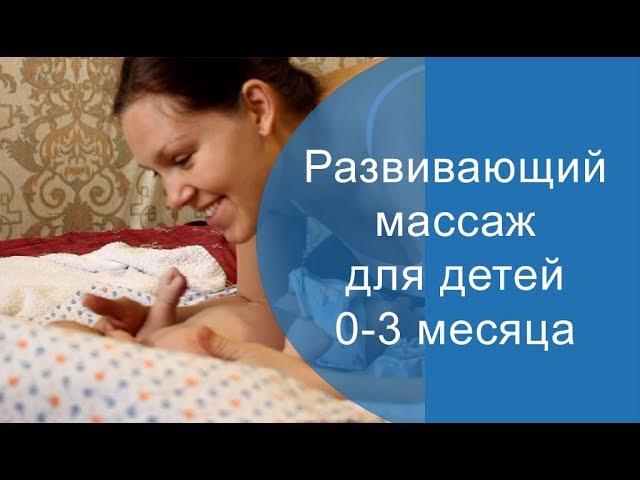 Развивающий массаж для детей 0-3 месяцев