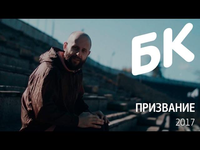 Призвание / Библейские семинары «Слово жизни» Москва