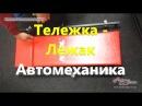 🔧 Тележка лежак подкатной 🔨 Автомеханика Автослесаря на СТО Автосервис Miol 80 685