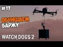 Watch Dogs 2 Прохождение на русском Часть 17 Обчищаем баржу