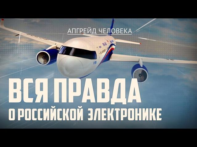 Вся правда о российской электронике. Апгрейд человека