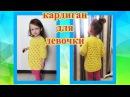 DIY Детский легкий ажурный кардиган спицами на круглой кокетке с ростком на девочку