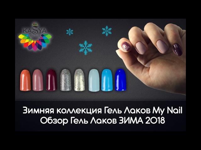 Зимняя коллекция Гель Лаков My Nail❄️ Обзор Гель Лаков ЗИМА 2018 ❄️