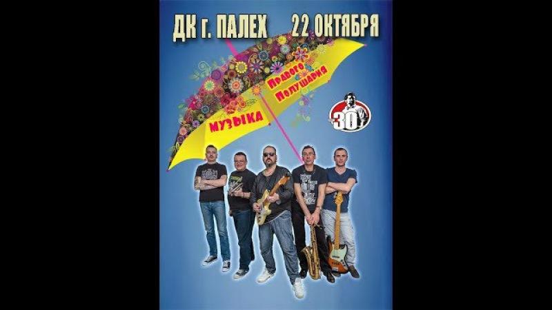 Сергей Крюков и Минус30. Картотека