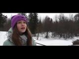 Елизавета Майданова - Долго будет Карелия сниться (Лидия Клемент Cover) ПРЕМЬЕРА КЛИПА
