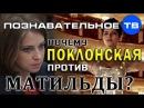 Почему Поклонская против Матильды Познавательное ТВ Артём Войтенков