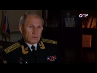 Адмирал ФСБ Герман Угрюмов