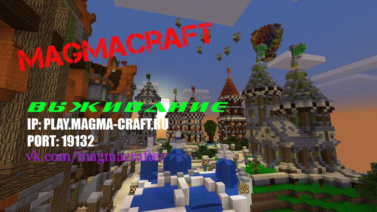 Сервер MagmaCraft