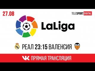 «Реал» — «Валенсия» 27 августа, 23:15