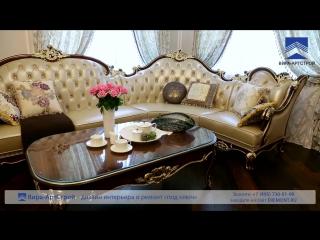 Дизайн квартиры в классическом стиле от «Вира-АртСтрой», рассказ дизайнера «Замок для троих».