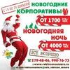 """Танцевальное кафе """"РОБИНЗОН"""" г. Самара"""
