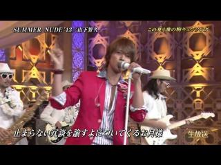 【Kayou Kyoku 2013.08.06】山下智久-SUMMER NUDE '13