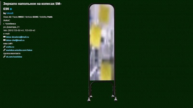 Зеркало напольное на колесах (5M-03K, черный муар)