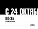Мультреалити премьера 2x2 2007 г