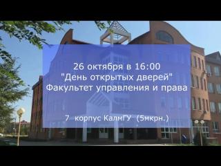 Видеоприглашение на День открытых дверей на факультете управления и права
