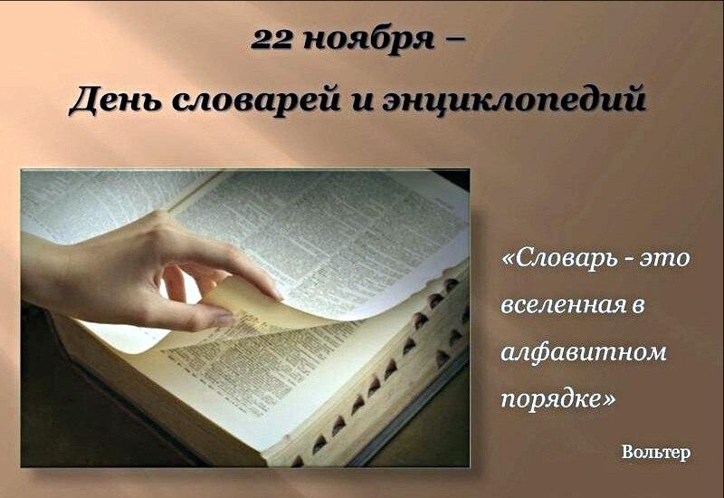 День рождения Владимира Даля, отмечается как День словарей и энциклопедий