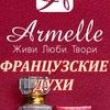 🌹 ARMELLE ВОРОНЕЖ 🌹ДУХИ АРМЕЛЬ🌹