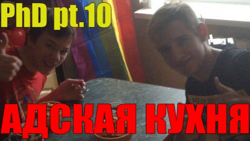 PhD Show pt.10 - Адская кухня vol.2