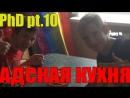 PhD Show pt 10 Адская кухня vol 2