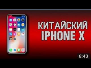 Копия iphone айфон X 10 8 купить