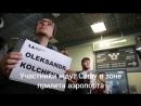 Напрасное ожидание политзаключенного Кольченко в аэропорту