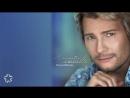 Николай Басков - Я подарю тебе любовь Official Audio 2016