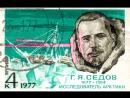 Полярный исследователь Георгий Яковлевич Седов (1877-1914). Этот день в истории. 5 мая 2017 г.