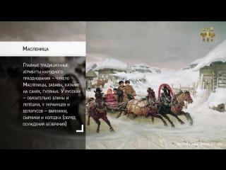 Народный календарь: Масленица – начало Сырной седмицы