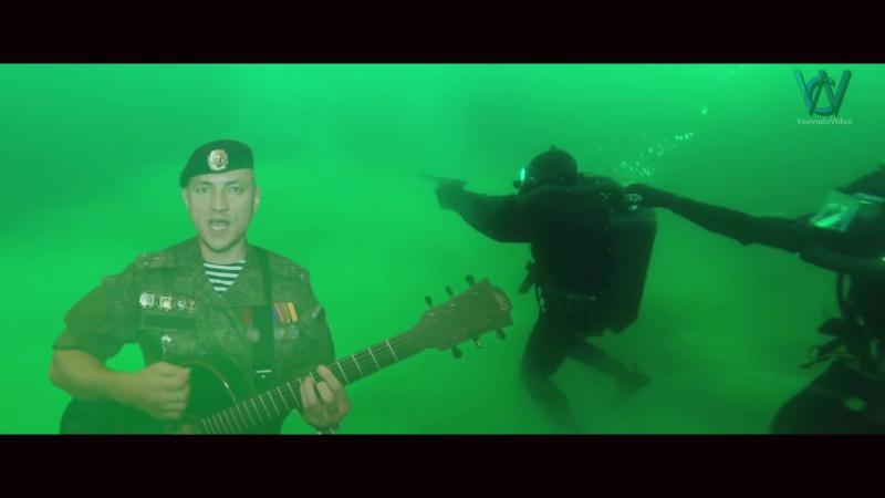 Морские диверсанты ВМФ (Спецназ ТОФ) - ВИТАЛИЙ ЛЕОНОВ