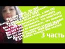 8–ми летняя девочка всех оскорбляет, плагиатит, матерится и врёт, что ей 14 (3 часть)