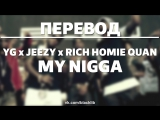 RUS YG - My Nigga (Explicit) ft. Jeezy, Rich Homie Quan