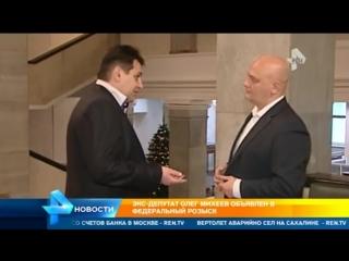 Экс депутата Михеева объявили в федеральный розыск