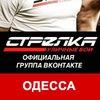 СТРЕЛКА - Одесса