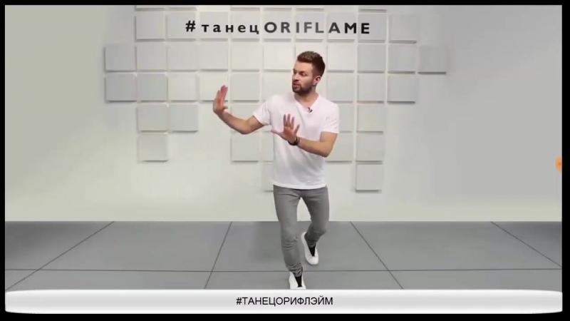 Учим танец для флешмоба ТанецОрифлэйм