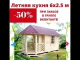 ЛЕТНЯЯ КУХНЯ 2.5x6 м