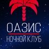 Оазис  г.Домодедово